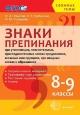 Сложные темы 8-9 кл. Знаки препинания при уточняющих, пояснительных, присоединительных членах предложения